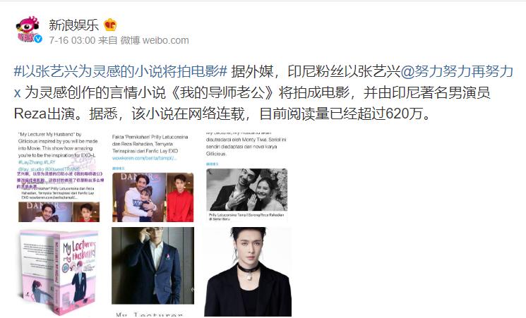 La novela que EXO L escribió sobre Lay Zhang se convertirá en película