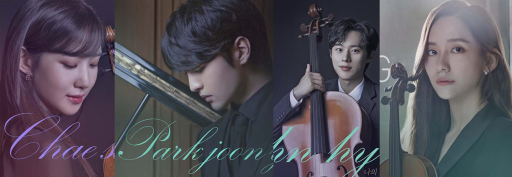 Revelan poster de personajes de Do You Like Brahms?