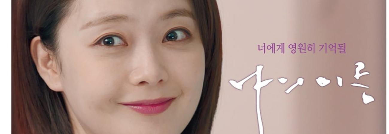 Jun So Min es una curandera de pinturas en la película My Name