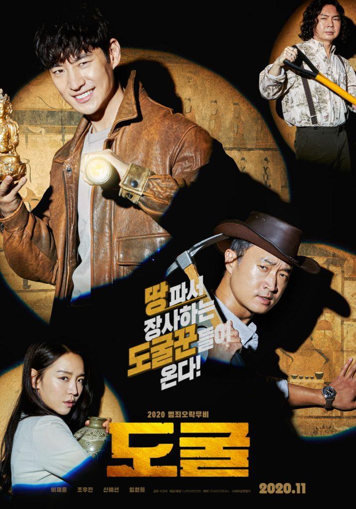 Presentan poster para la película Collectors de Lee Je Hoon, Shin Hye Sun