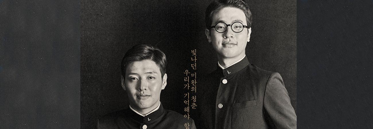 Mira aquí la película 'Dongju: El retrato de un poeta'