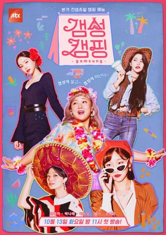 Mira el poster de Emotional Camping en donde participan Solar de MAMAMOO, Son Naeun de Apink y Park So Dam
