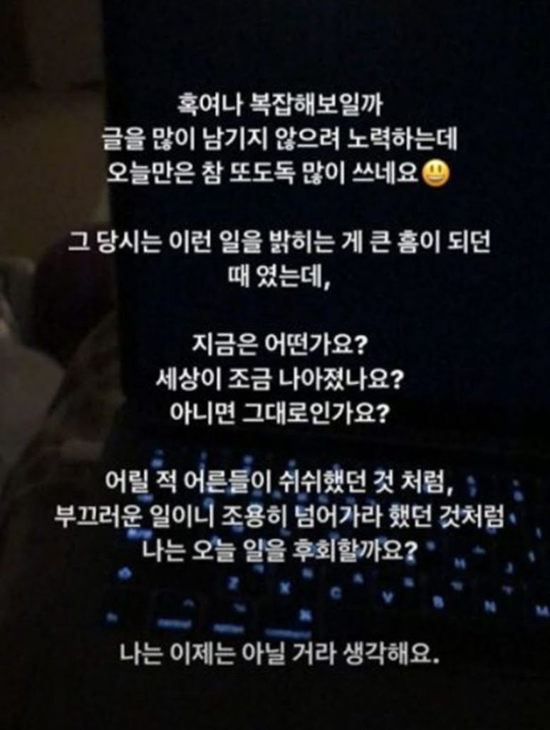 Jang Jane explica por qué decidió revelar que fue víctima de agresión sexual