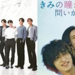 """Hoy se estrenó """"Your Eyes Tell"""" la película japonesa con el OST de BTS"""