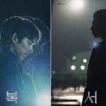 'Seo Bok', película de Gong Yoo y Park Bo Gum se estrena en diciembre