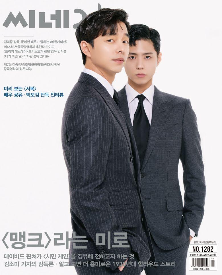 """Revista """"Cine 21"""" con la portada de Gong Yoo y Park Bo Gum se agotó en 3 horas"""