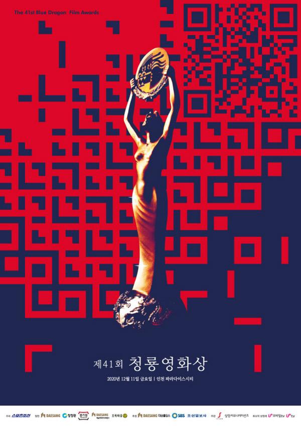 Posponen la realización de los Blue Dragon Film Awards de este año hasta el 2021