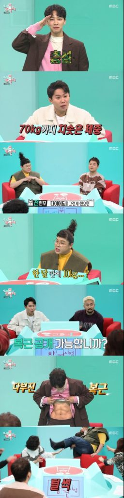 Kikwang de HIGHLIGHT habla sobre cuánto peso perdió en solo un mes