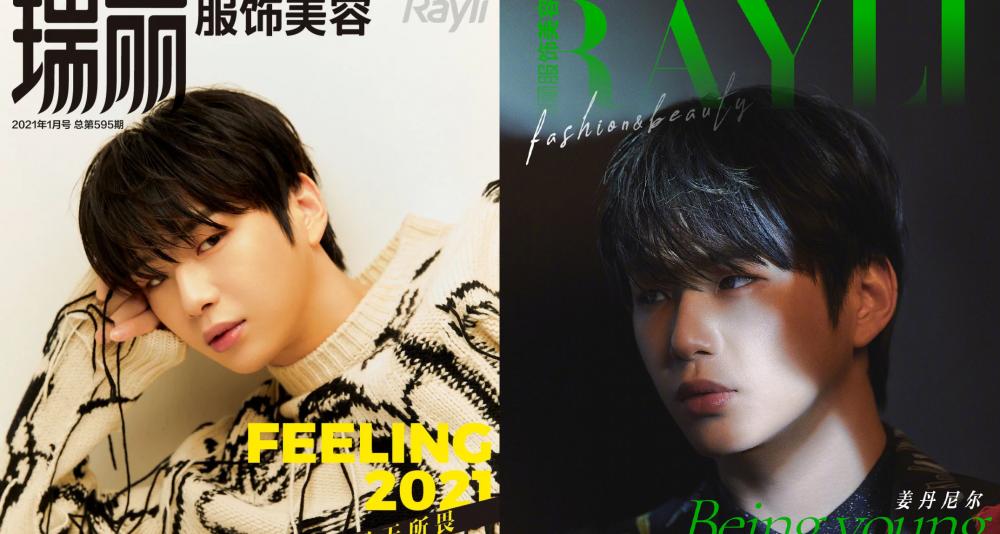 Kang Daniel, aparece en la portada de la Revista China RayLi