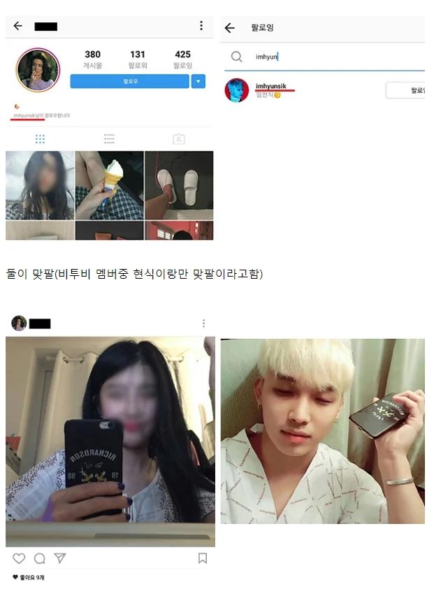 """Internautas revisan el """"lovestagram"""" de Hyunsik de BTOB tras reciente controversia de Ilhoon"""