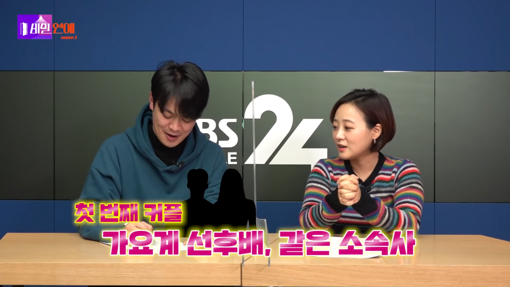 Reportero de Gossip Entertainment señala que hay dos parejas que podrían revelarse el próximo año