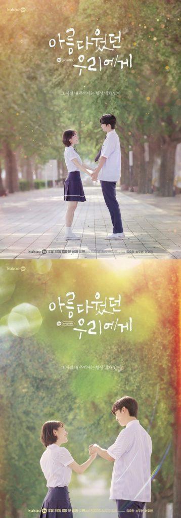 "Kakao TV revela poster para nuevo k-drama ""A Love So Beautiful"""