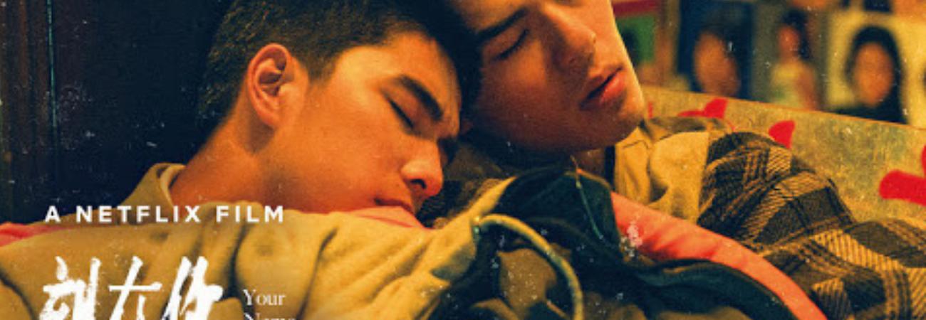 """""""Llevo Grabado tu Nombre"""", la película de Netflix sobre homofobia y la ley marcial"""