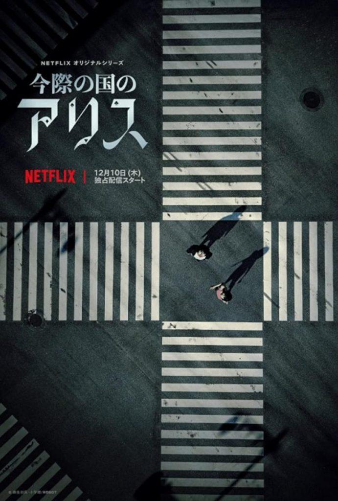Estos son los dramas y películas de Japón que se estrenaron este mes en Netflix