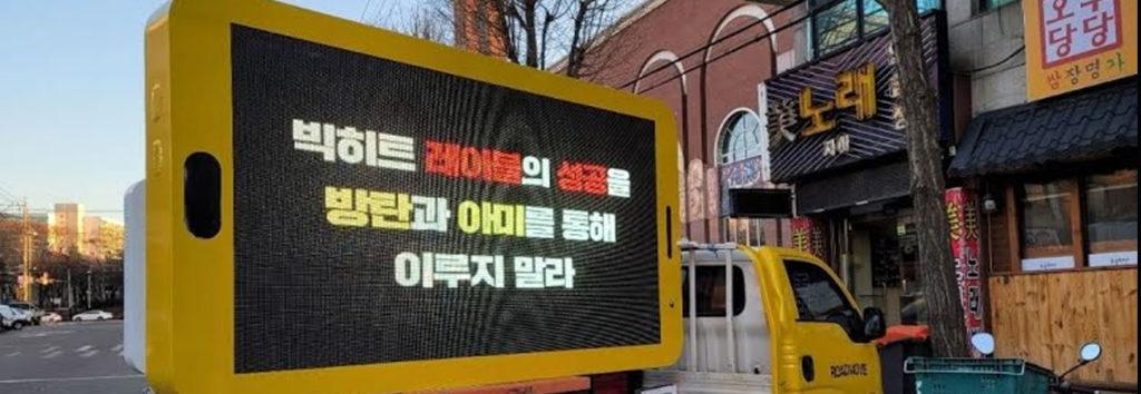 ARMY envía camiones a Big Hit como protesta por los planes que tienen con BTS