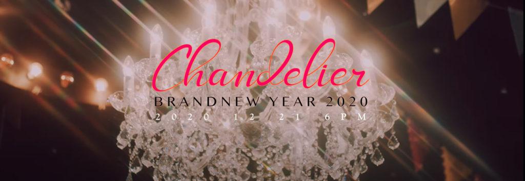 Revelan teaser de la canción navideña Chandelier de AB6IX, BDC y Lee Eun Sang
