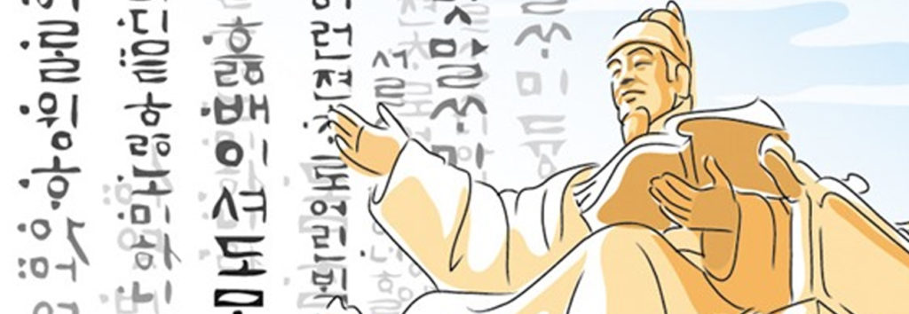 Conoce el Día de Hangul en Corea del Sur