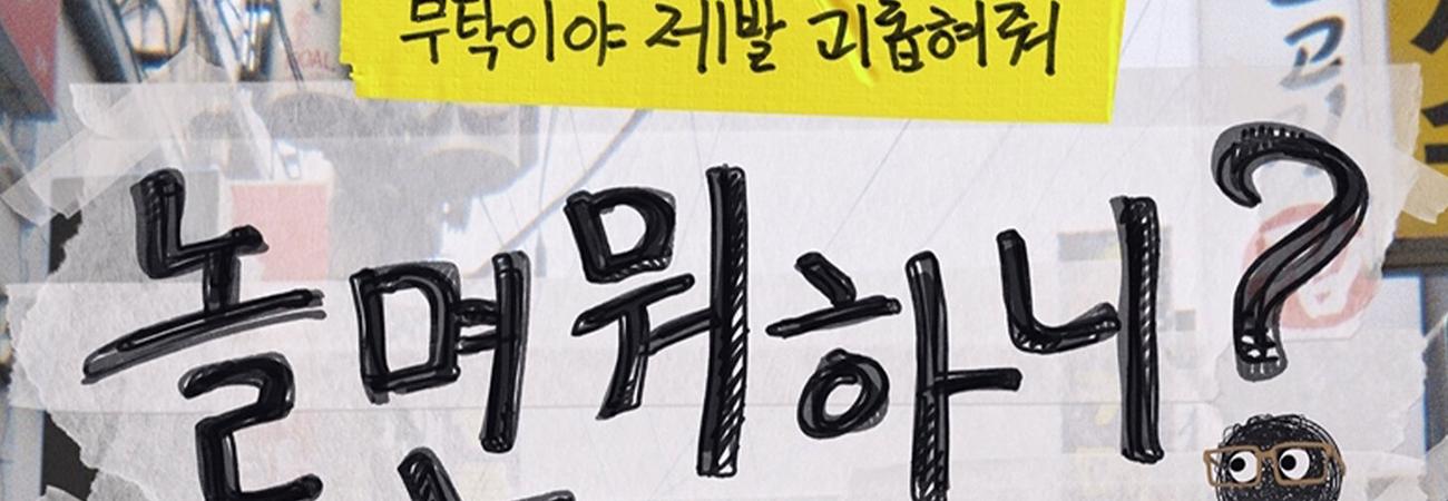 Estos son los programas y celebridades coreanas más comentados de diciembre