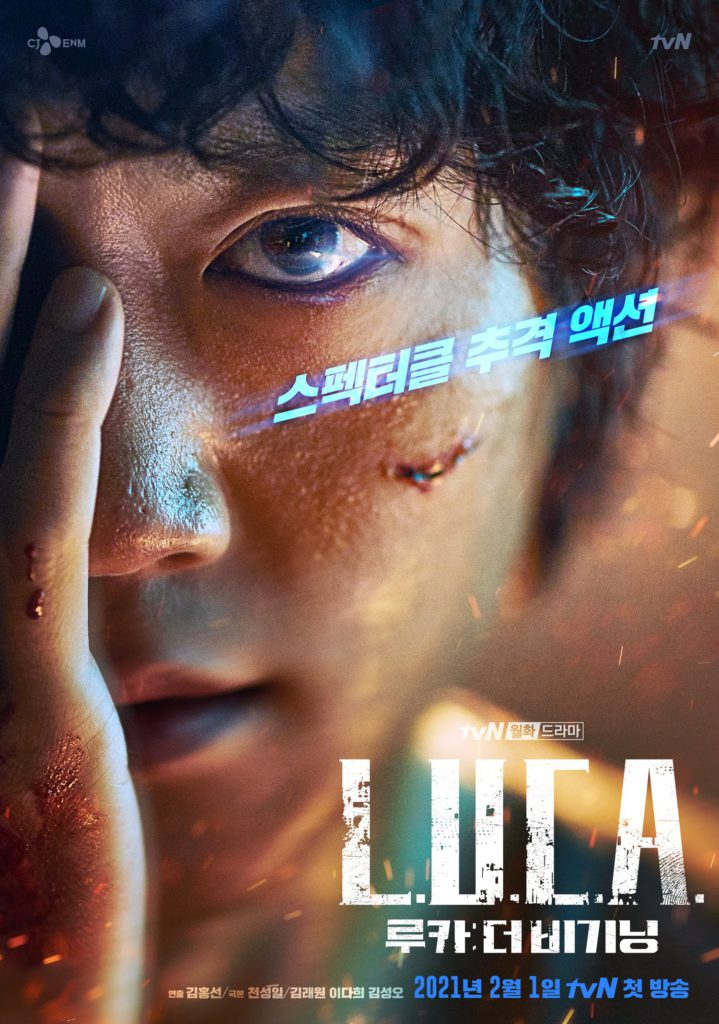 "Kim Rae Won luce intrigante en primeros posters para ""L.U.C.A"""