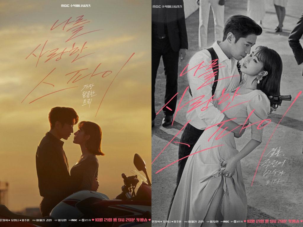 Jeon Ji Hoon e Kang Ah Reum