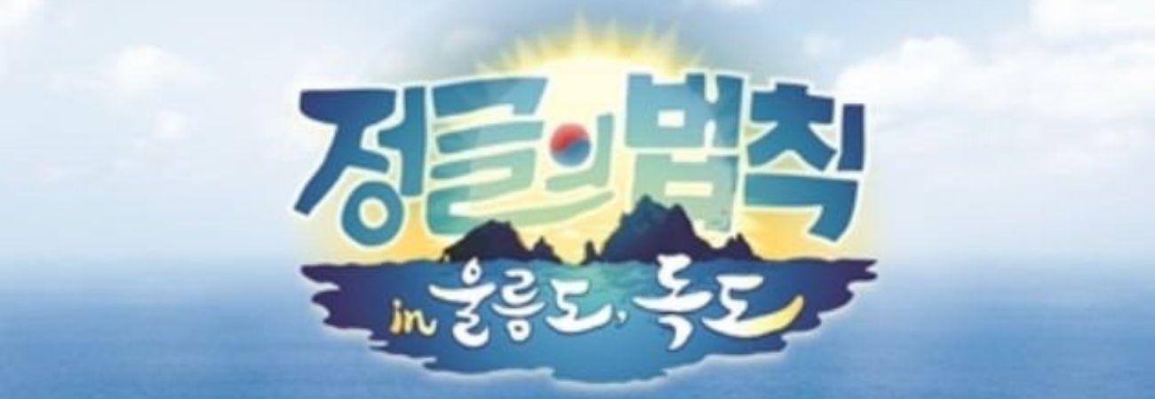 Chanyeol do EXO, Oh My Girl's Arin e mais para aparecer em 'Laws of the Jungle'