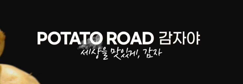 "Perú participó en el documental de Corea del Sur ""Potato Road"""