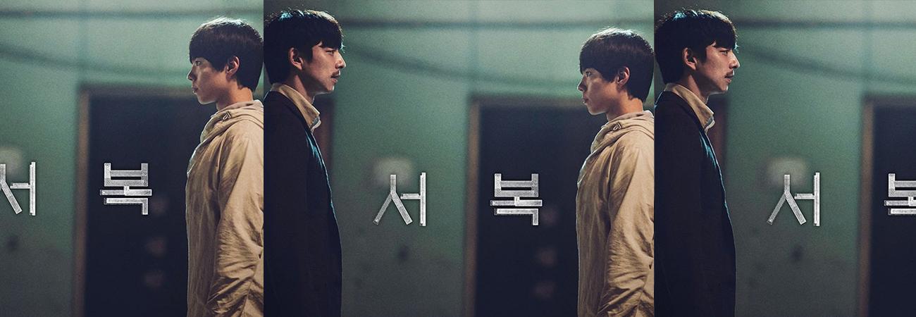 Suspenden estreno de las películas 'Seo Bok' y 'Soul' por coronavirus