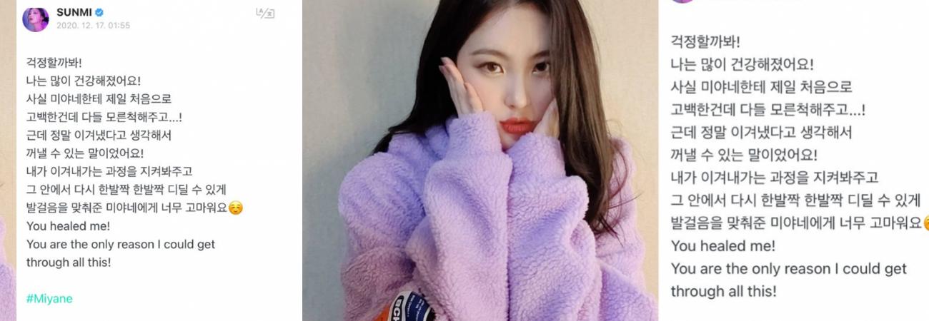 Sunmi ex- Wonder Girl comparte un mnj para tranquilizar a sus fans