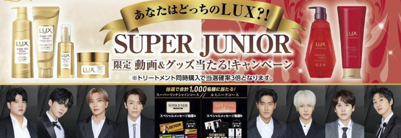 Super Junior elegido embajador para LUX en Japón