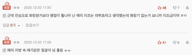 Yeri de Red Velvet sorprende a los internautas con su belleza natural