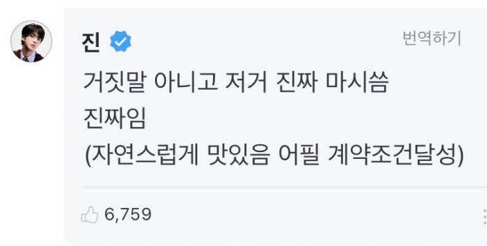 """Jin de BTS es el embajador de la marca del grupo y el """"Rey de las promociones"""""""