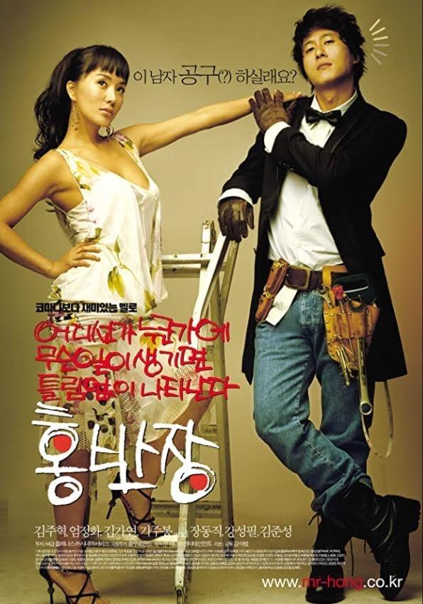 "Kim Seon Ho protagonizará el nuevo k-drama ""Mr. Hong"""