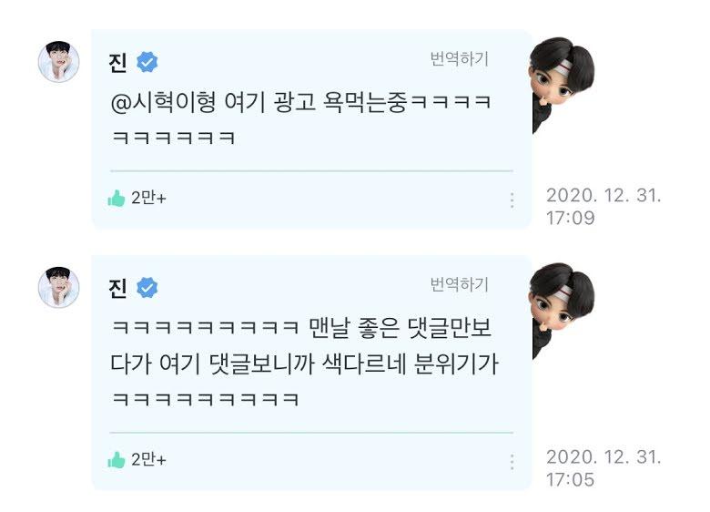 Weverse entró en caos tras anuncio de Big Hit Labels y Jin de BTS observó todo