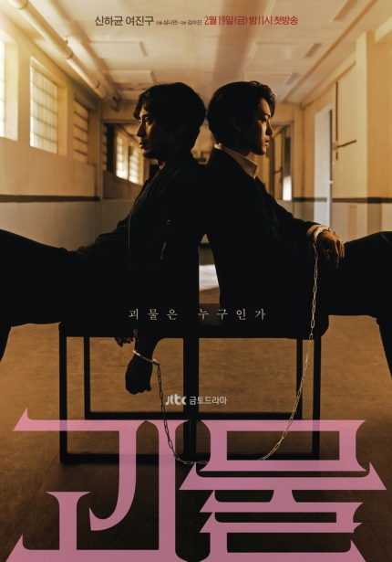 "JTBC revela nuevo poster para ""Monster"" con Shin Ha Kyung y Yeo Jin Goo"