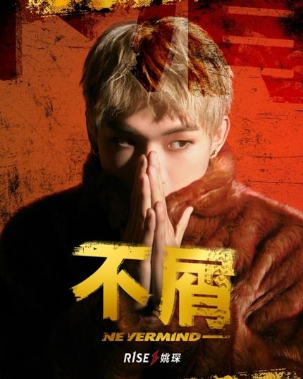 """Yaochen de R1SE gana popularidad con """"Nevermind"""" compuesta por Stray Kids"""