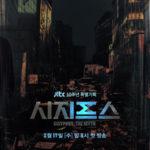 Revelan nuevo poster para el dorama de Park Shin Hye y Cho Seung Woo, Sisyphus: The Myth
