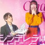 Conoce el remake japonés del Cdrama 'Love 020', 'Cinderella is Online'