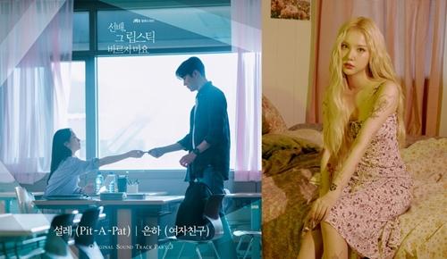 "Eunha de GFRIEND presenta ""Pit-A-Pat"" para el OST del drama 'She Would Never Know'"