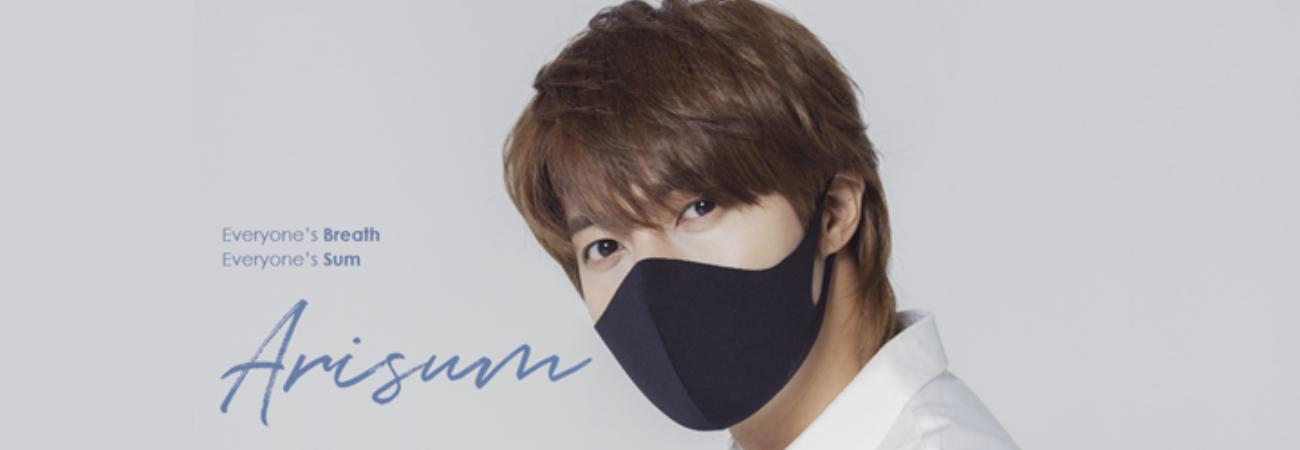 Kim Jung Hoo se vuelve el embajador más guapo de Ariusm Mask