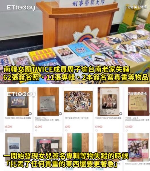 Tzuyu de TWICE sufre un robo en su casa en Taiwán ¡Entérate de todos los detalles!