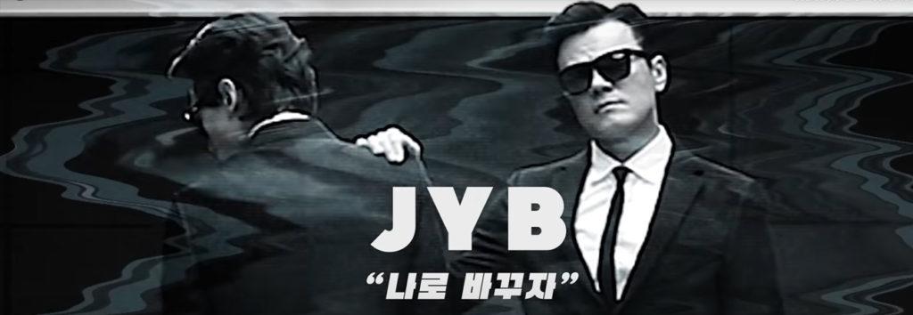 Rain y J.Y. Park se convierten en 'Men In Black' del video de coreografía de 'Switch to Me'