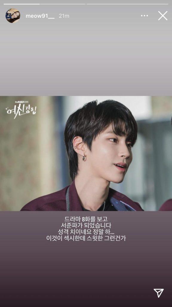 Autora del webtoon 'TRUE BEAUTY' revela que se enamoró de Seo Jun en el drama