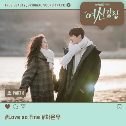 """Cha Eun Woo de ASTRO lanzará """"Love So Fine"""" para el OST de 'True Beauty'"""