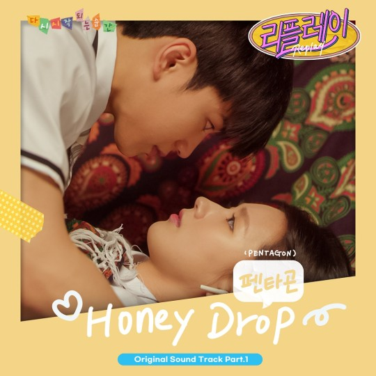 """PENTAGON participa del OST del web drama 'Replay' con el tema """"Honey Drop"""""""