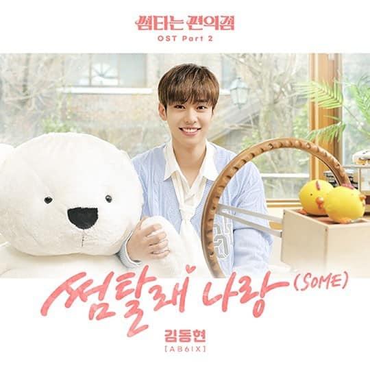 Donghyun de AB6IX participará en el OST de 'Fling At Convenience Store' con 'SOME'
