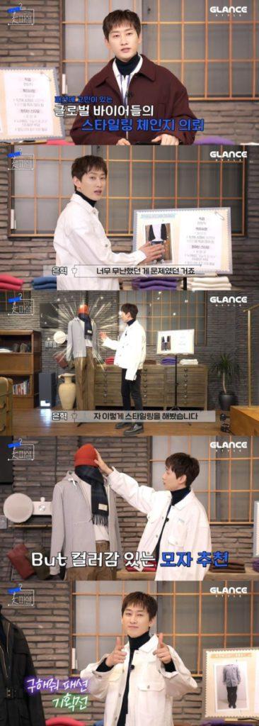 Eunhyuk's Clothing Personal, el programa de estilo de Eunhyuk de Super Junior