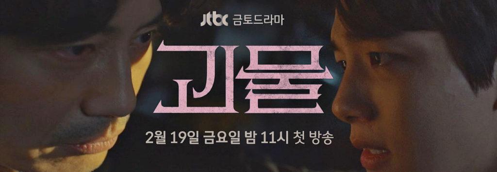 Yeo Jin Goo duda de Shin Ha Kyun en el trailer del dorama Beyond Evil