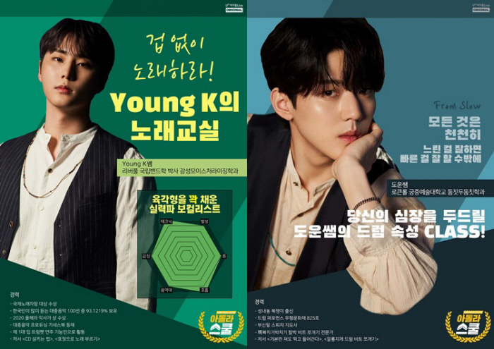 Young K y Dowoon de DAY6 se convierten en instructores para 'Idol Live School'