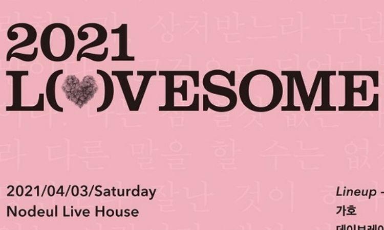 Gaho, N. Flying, 10 CM y más artistas se presentarán en el 'Lovesome Festival' en abril