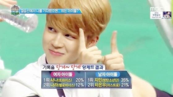 """Jimin de BTS aparece como """"Leyenda de relevo de 400 metros"""" en '2021 Idol Star Championship'"""